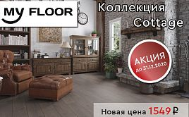 Акция на ламинат My Floor Cottage